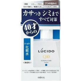ルシード 薬用 トータルケア化粧水 110mL【3980円以上送料無料】