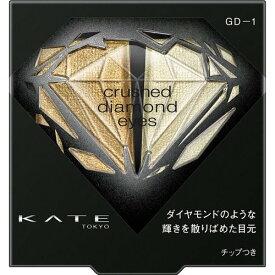 カネボウ ケイト クラッシュダイヤモンドアイズ GD-1 2.2g【3980円以上送料無料】