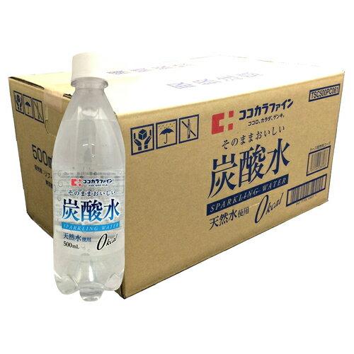 ココカラファイン そのままおいしい炭酸水 500mL×24【3990円以上送料無料】