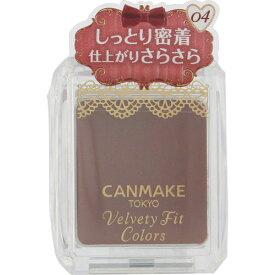 CANMAKE(キャンメイク) ベルベッティフィットカラーズ 04 ローズココア 2g【3990円以上送料無料】