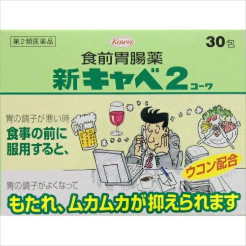 【第2類医薬品】新キャベ2コーワ 30包【3990円以上送料無料】