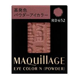 資生堂 マキアージュ アイカラー N (パウダー) RD652 1.3g【3980円以上送料無料】