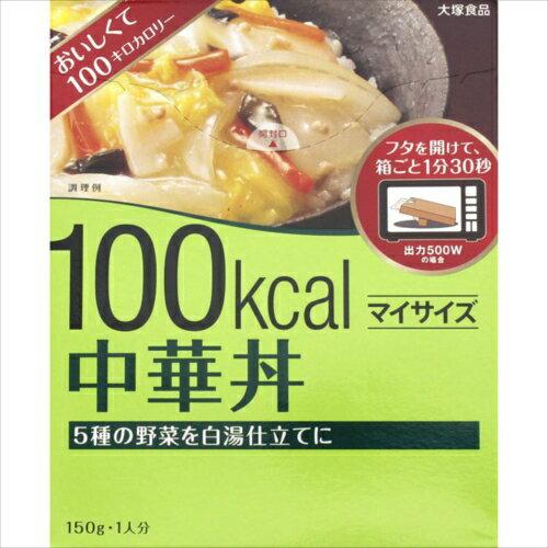 大塚食品 マイサイズ 中華丼 150g【3990円以上送料無料】