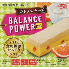 バランスパワービッグ(シトラスチーズ) 2袋(4本)【3980円以上送料無料】