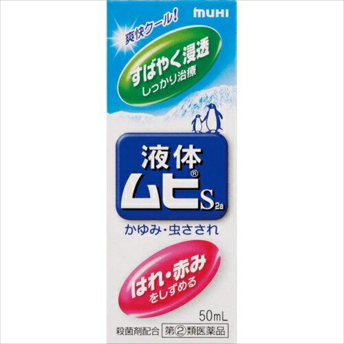 【第(2)類医薬品】液体ムヒS2a 50ml【3990円以上送料無料】