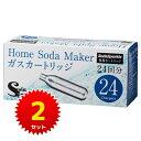 SodaSparkle(ソーダスパークル) ガスカートリッジ 48本セット (SSK003-24×2)【送料無料】