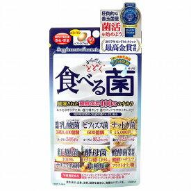 からだにとどく 食べる菌 60粒【3990円以上送料無料】