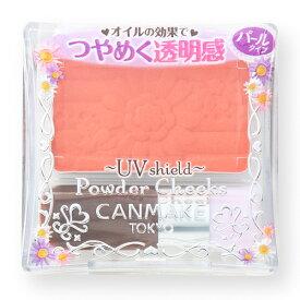 CANMAKE(キャンメイク) パウダーチークス PW25 シュガーオレンジ【3980円以上送料無料】