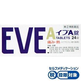 【第(2)類医薬品】★イブA錠 24錠【3980円以上送料無料】