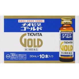 【第2類医薬品】チオビタゴールド30ml×10本【3980円以上送料無料】