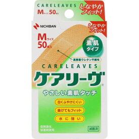 ケアリーブ CL50M Mサイ【3980円以上送料無料】