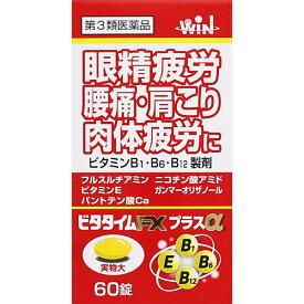 【第3類医薬品】ビタタイムFXプラスα 60錠【3980円以上送料無料】