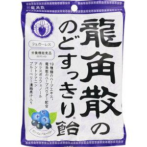 龍角散 のどすっきり飴 カシス&ブルーベリー 75g【3990円以上送料無料】