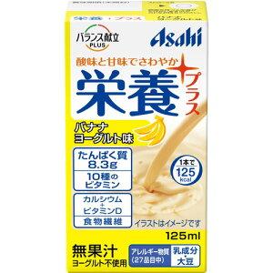 ※バランス献立PLUS 栄養プラス バナナヨーグルト味 125mL【3980円以上送料無料】