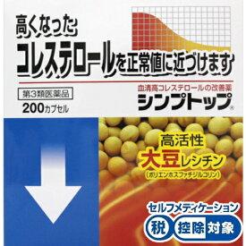 【第3類医薬品】★シンプトップ 200カプセル【送料無料】