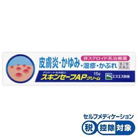 【第2類医薬品】★スキンセーフAPクリーム 15g【3980円以上送料無料】
