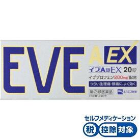 【第(2)類医薬品】★イブA錠EX 20錠【3980円以上送料無料】
