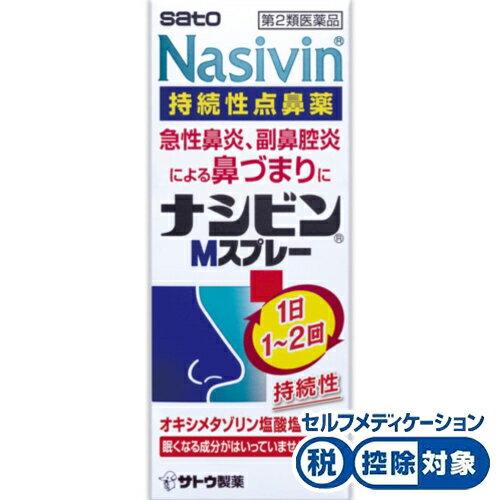 【第2類医薬品】★ナシビンMスプレー 8mL【3990円以上送料無料】
