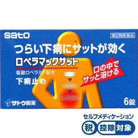 【第(2)類医薬品】★ロペラマックサット 6錠【3980円以上送料無料】