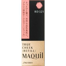 資生堂 マキアージュ トゥルーチーク(レフィル) RD321【3980円以上送料無料】