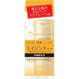 資生堂 アクアレーベル バウンシングケア ミルク 130mL【3980円以上送料無料】