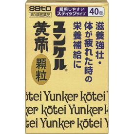 【第3類医薬品】ユンケル黄帝顆粒 40包【送料無料】