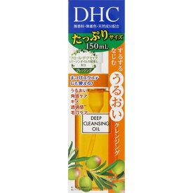DHC 薬用ディープクレンジングオイル(SSL) 150mL【3980円以上送料無料】