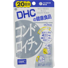※DHC コンドロイチン 20日分 60粒【3990円以上送料無料】