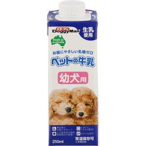 ペットの牛乳 幼犬用 250mL【3980円以上送料無料】