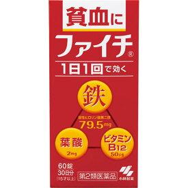 【第2類医薬品】ファイチ60錠【3980円以上送料無料】