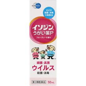 【第3類医薬品】イソジンうがい薬P 50ml【3990円以上送料無料】