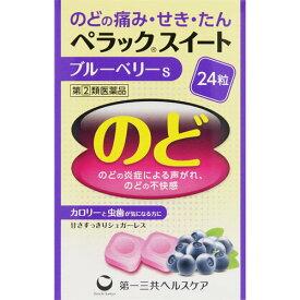 【第(2)類医薬品】ペラックスイートブルーベリーS24錠【3990円以上送料無料】