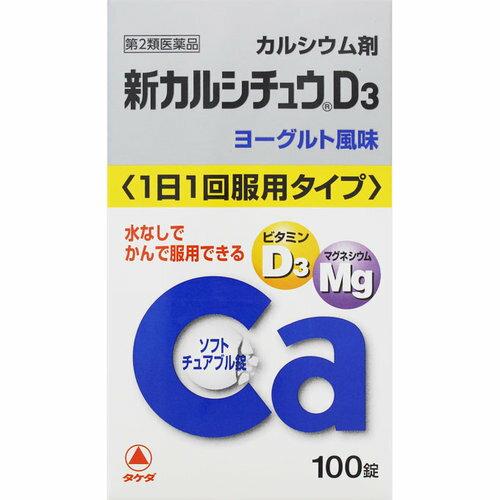 【第2類医薬品】新カルシチュウD3 100錠【3990円以上送料無料】