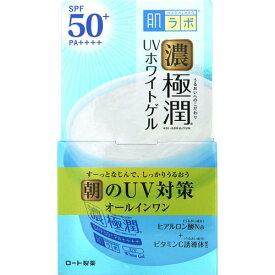 肌ラボ 極潤 UVホワイトゲル 90g【3980円以上送料無料】