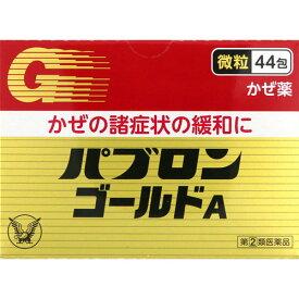 【第(2)類医薬品】パブロンゴールドA微粒 44包【3980円以上送料無料】