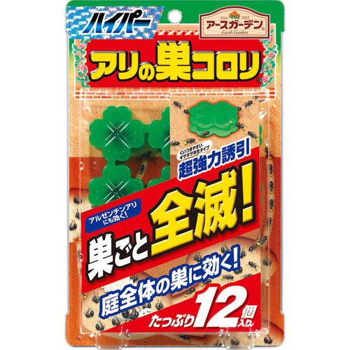 アースガーデン ハイパーアリの巣コロリ 12個[防除用医薬部外品]【3990円以上送料無料】