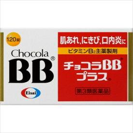 【第3類医薬品】チョコラBBプラス 120錠【3980円以上送料無料】
