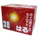 カイロ屋さんの貼るカイロ 30個入り【3990円以上送料無料】