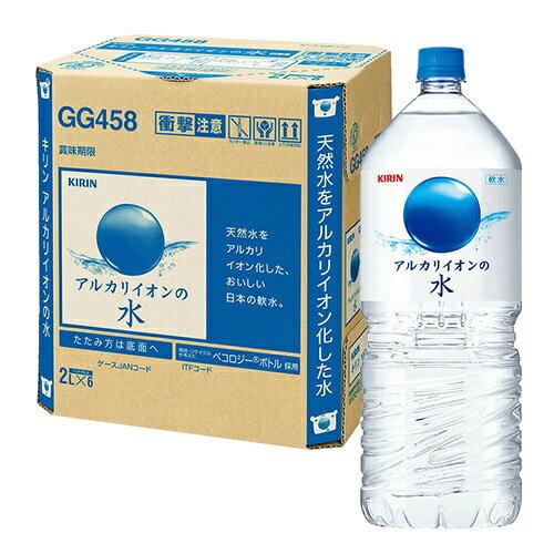 キリン アルカリイオンの水 2L×6本(1ケース)【3990円以上送料無料】