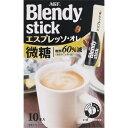 ブレンディ スティック エスプレッソ・オレ微糖 10本【3980円以上送料無料】