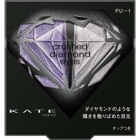 カネボウ ケイト クラッシュダイヤモンドアイズ PU-1 2.2g【3980円以上送料無料】