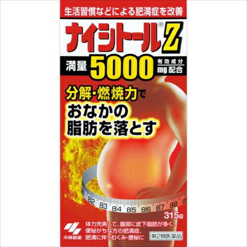 【第2類医薬品】ナイシトールZ 315錠【送料無料】