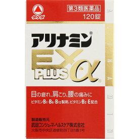 【第3類医薬品】アリナミンEXプラスα 120錠【送料無料】
