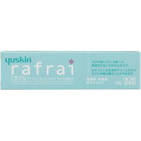 【第3類医薬品】ユースキンラフレ20g【3990円以上送料無料】