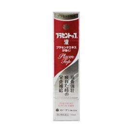 【第2類医薬品】プラセントップ液 30ml【3990円以上送料無料】