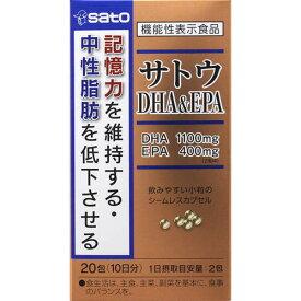 サトウDHA&EPA 66g(3.3g×20包)【送料無料】
