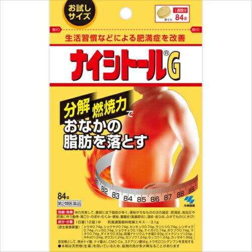 【第2類医薬品】ナイシトールG84錠【3990円以上送料無料】