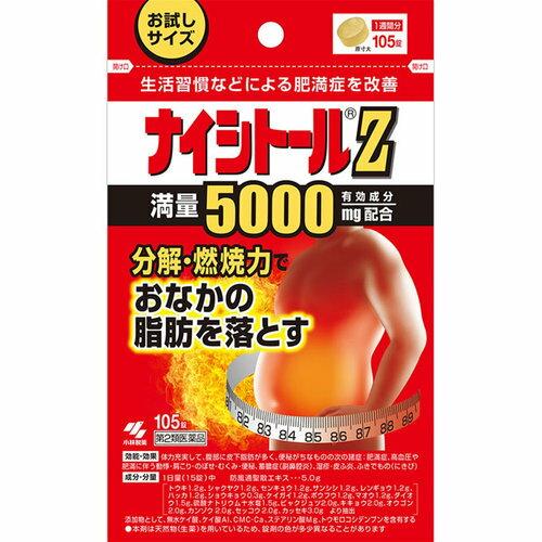 【第2類医薬品】ナイシトールZ 105錠【3990円以上送料無料】