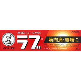 【第3類医薬品】メンソレータムラブ 65g【3980円以上送料無料】