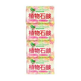 CFブランド 植物石けん 85g×4個パック【3980円以上送料無料】